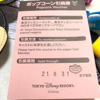 ディズニー(Disney)のポップコーン引換券(その他)