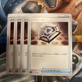 ポケモン(ポケモン)のメタルソーサー 4枚(シングルカード)