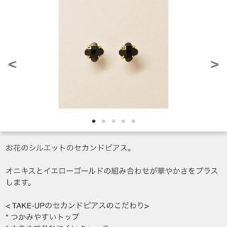 TAKE-UP - 品質証明書あり★テイクアップ  セカンドピアス オニキス