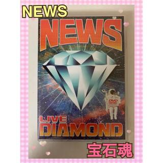 ニュース(NEWS)の【即購入OK】NEWS DVD ダイヤモンド コンサート 山下智久 手越祐也(アイドル)