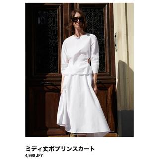 ザラ(ZARA)の【美品】ZARA ミディ丈ポプリンスカート(ロングスカート)