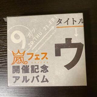 ウラ嵐マニア CD 嵐