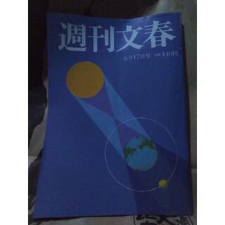 週刊文春 2021年 6/17号(ニュース/総合)