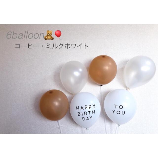 ハッピーバースデー 誕生日 バルーン 風船 キッズ/ベビー/マタニティのメモリアル/セレモニー用品(その他)の商品写真