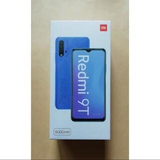 Xiaomi Redmi 9T SIMフリー カーボングレー 新品未開封