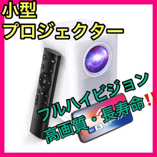 ホームプロジェクター ミラーリング フル HD スマホ/iPhone対応 小型(プロジェクター)
