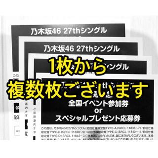 乃木坂46 - イベント参加券 応募券 乃木坂46