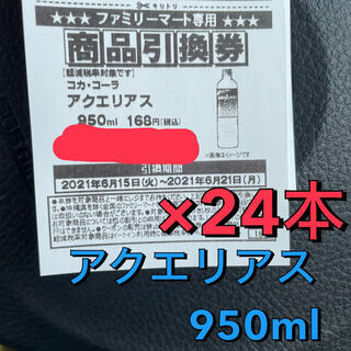 アクエリアス 950ml 24本 ファミリーマート 引換券(フード/ドリンク券)