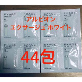 ALBION - アルビオン エクサージュ ホワイトライズ ミルク サンプル 44包