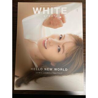 コウダンシャ(講談社)の「WHITE graph BUZZ GIRLS MAGAZINE 001」(アート/エンタメ)