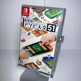 Nintendo Switch - 【新品未開封】世界のアソビ大全51 Switch