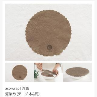 ムジルシリョウヒン(MUJI (無印良品))のaco wrap  アコラップ M(収納/キッチン雑貨)
