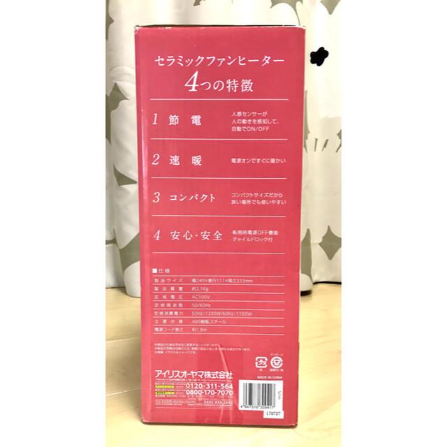 アイリスオーヤマ(アイリスオーヤマ)の【セール】セラミックファンヒーター スマホ/家電/カメラの冷暖房/空調(ファンヒーター)の商品写真