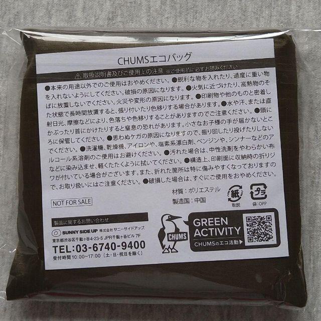 CHUMS(チャムス)の★新品・未使用 非売品 CHUMS(チャムス)エコバッグ2個★ レディースのバッグ(エコバッグ)の商品写真