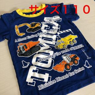 タカラトミー(Takara Tomy)の【美品】トミカ Tシャツ サイズ110 はたらくくるま(Tシャツ/カットソー)