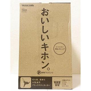 【新品・未使用】テスコム ミキサー TM856 ホワイト(ジューサー/ミキサー)