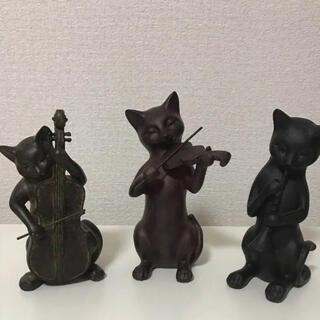 フランフラン(Francfranc)のアンティーク 猫の置物 ヴァイオリン チェロ クラリネット 3点セット(置物)