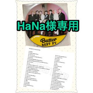 HaNa様専用 PV(その他)