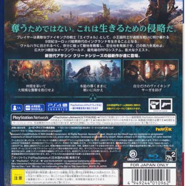 PlayStation4(プレイステーション4)のアサシンクリード ヴァルハラ 美品 エンタメ/ホビーのゲームソフト/ゲーム機本体(家庭用ゲームソフト)の商品写真