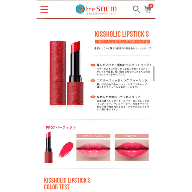 the saem(ザセム)のリップ 4本セット 新品 コスメ/美容のベースメイク/化粧品(リップグロス)の商品写真