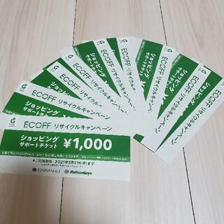 ダイマル(大丸)の大丸 関西 エコフ ECOFF  ショッピングサポートチケット 9枚(ショッピング)