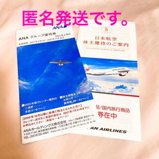 エーエヌエー(ゼンニッポンクウユ)(ANA(全日本空輸))のANA・JAL株主優待冊子(その他)