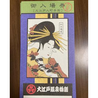 大江戸温泉物語 入場券1枚 複数枚購入可