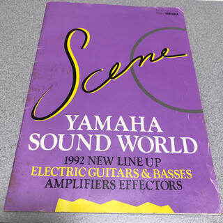 ヤマハ(ヤマハ)のYAMAHA ギターカタログ(エレキギター)