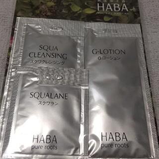 HABA - ハーバー サンプルセット
