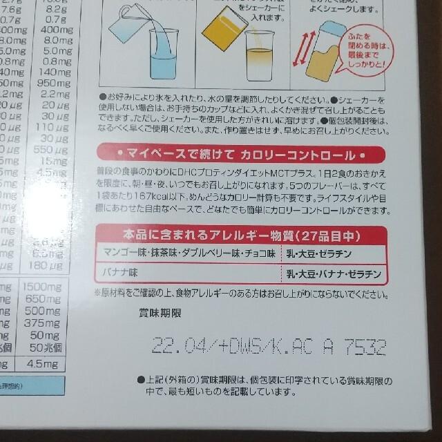 DHC(ディーエイチシー)のDHC プロテインダイエットMCTプラス 10食 コスメ/美容のダイエット(ダイエット食品)の商品写真