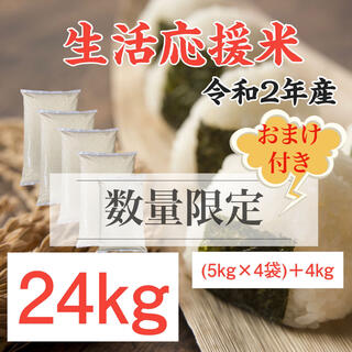 【数量限定販売&プレゼント付き】令和2年産 コスパ米 生活応援米 24kg お米
