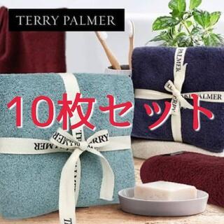 新品タグ付き 10枚セット TERRY PALMER タオルセット ピスタチオ