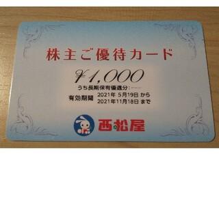 ニシマツヤ(西松屋)の♥️ 西松屋 ♥️ 株主優待カード 1000円分 ♥️(ショッピング)