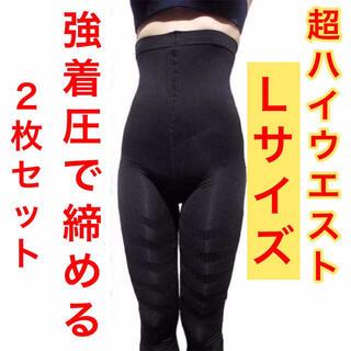 【L】2枚セット! 超ハイウエスト 加圧 ダイエットスパッツ レギンス 美脚美尻(エクササイズ用品)