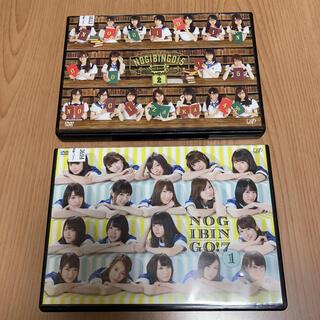 ノギザカフォーティーシックス(乃木坂46)のNOGIBINGO! DVD 2本 乃木坂46(お笑い/バラエティ)