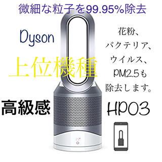 Dyson - HD03【美品】高級 ダイソン 空気清浄機 扇風機 ヒーター Dyson
