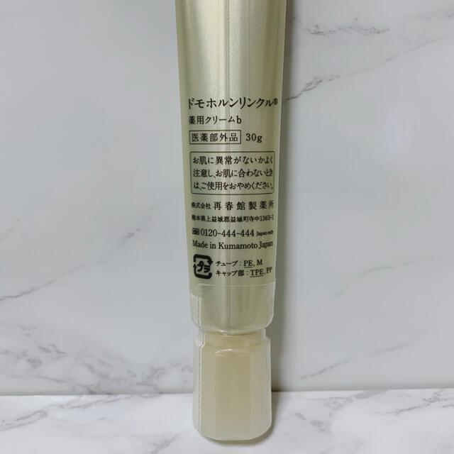 ドモホルンリンクル(ドモホルンリンクル)のドモホルンリンクル 薬用クリームb クリーム20 30g コスメ/美容のスキンケア/基礎化粧品(フェイスクリーム)の商品写真