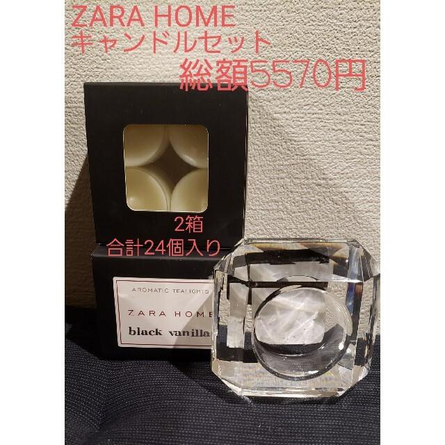 ZARA HOME(ザラホーム)のZARA HOME アロマキャンドルセット 総額5570円 新品正規品❗ ハンドメイドのインテリア/家具(アロマ/キャンドル)の商品写真