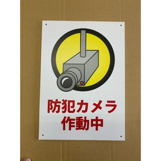 【クローバー様専用】防犯カメラ作動中標識 A4サイズ 2枚(防犯カメラ)