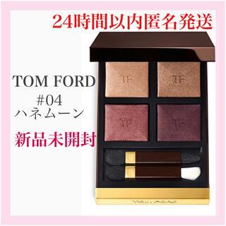 TOM FORD - 新品未開封TOM FORD トムフォード アイカラークォード #04 ハネムーン
