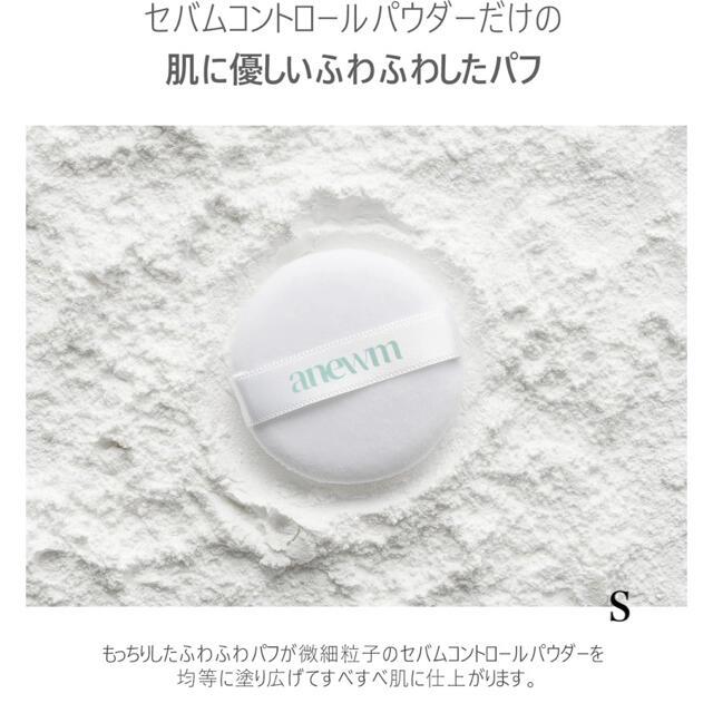 Innisfree(イニスフリー)のアニューム セバムコントロールパウダー イニスフリー ノーセバムミネラルパウダー コスメ/美容のベースメイク/化粧品(フェイスパウダー)の商品写真