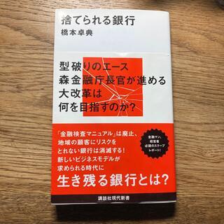 コウダンシャ(講談社)の捨てられる銀行(文学/小説)