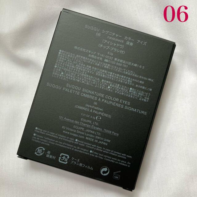 SUQQU(スック)の新品 SUQQU シグニチャーカラーアイズ 06 深奏 2021 春 新作 新色 コスメ/美容のベースメイク/化粧品(アイシャドウ)の商品写真