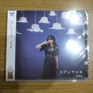 エヌエムビーフォーティーエイト(NMB48)のシダレヤナギ(劇場盤)(ポップス/ロック(邦楽))