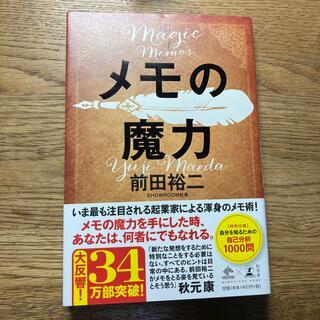 幻冬舎 - メモの魔力 The Magic of Memo