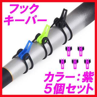 フック キーパー ストッパー ルアー 釣り 針 竿 ロッド リール バス釣り 紫(ルアー用品)