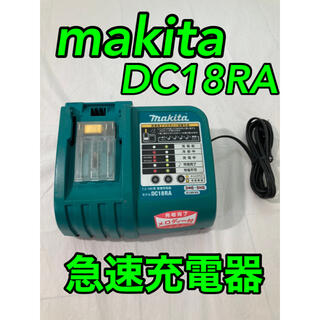 Makita - makita  DC18RA  急速充電器