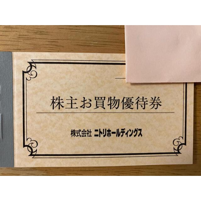 ニトリ(ニトリ)の【株主優待】ニトリ10%割引2枚 チケットの優待券/割引券(その他)の商品写真