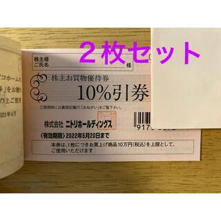 ニトリ - 【株主優待】ニトリ10%割引2枚