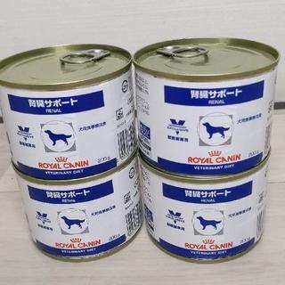 ROYAL CANIN - ロイヤルカナン 犬用 食事療法 食 腎臓サポート 200g 4缶